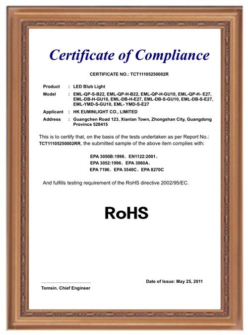 球泡灯-RoHS证书